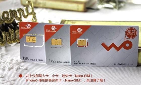 教你如何剪手机SIM卡